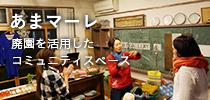 p04_amamare.jpg
