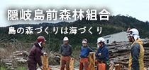 隠岐島前森林組合