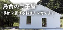 島食の寺子屋